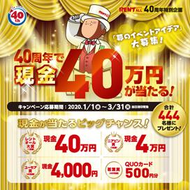 40周年で現金40万円が当たる!