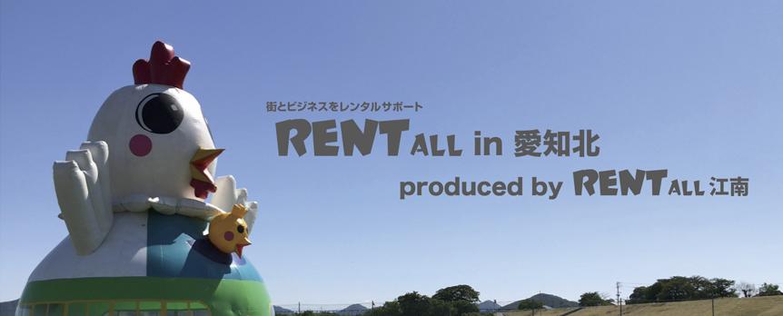 RENTALL in 愛知北 prodeuced by レントオール江南