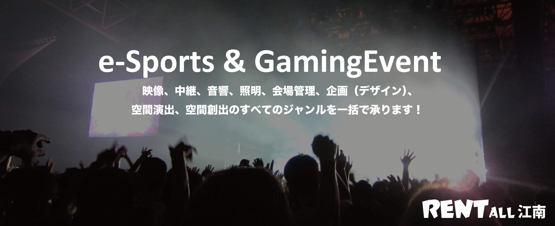 e-SportsGamingEvent 映像、中継、音響、照明、会場管理、企画(デザイン)、空間演出、空間創出のすべてのジャンルを一括で承ります!