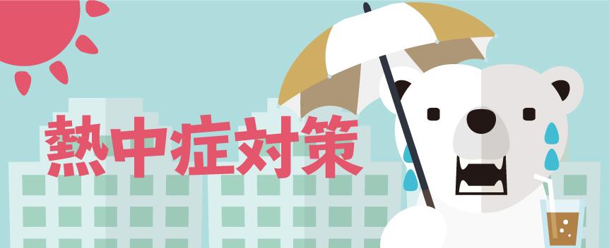 2021年の愛知県・岐阜県での熱中症対策用品のレンタルはレントオール江南にお任せください。